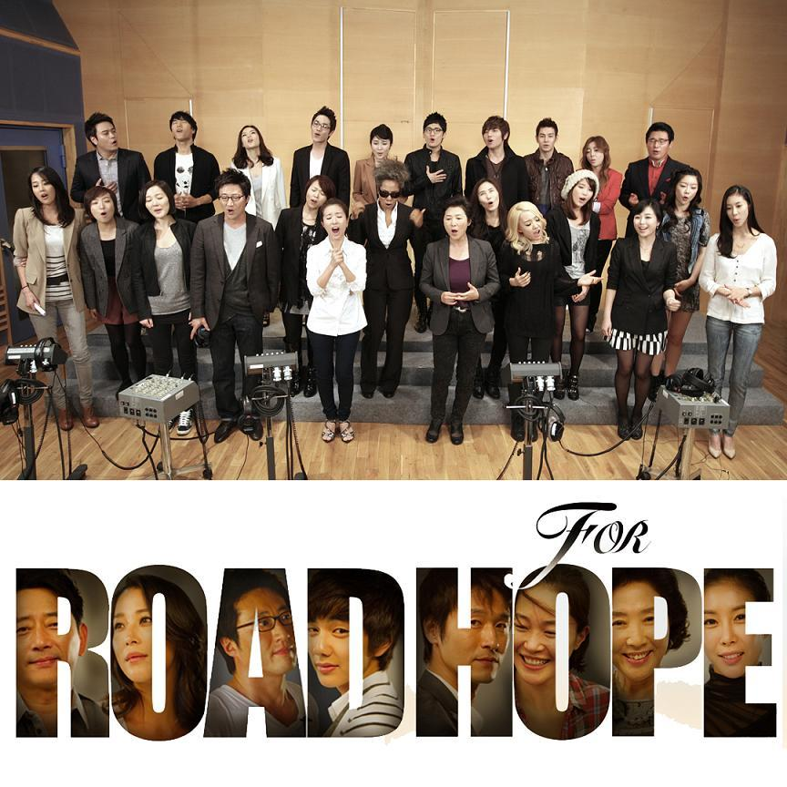 Road for Hope '선물' 앨범정보