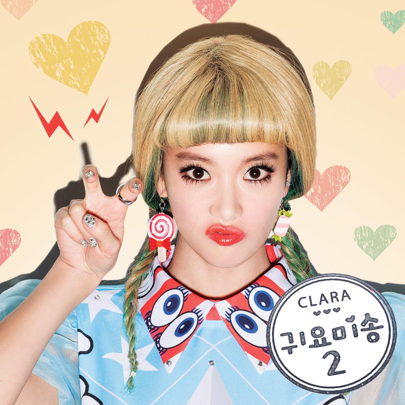 귀요미송2 (클라라) 앨범정보